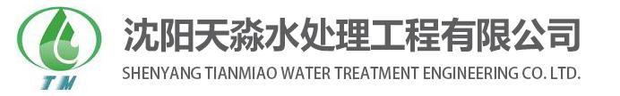 沈阳污水处理设备